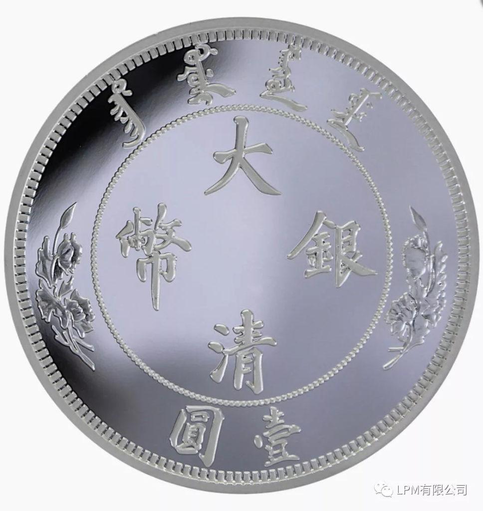 宣統年造水龍壹圓銀幣復刻版銀章